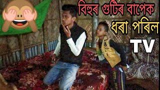 Assamese new comedy//Assamese new funny videos//Republic day//Prank video//Amit vadana//