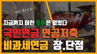 [맛간금융] 연금 전격비교_국민연금/연금저축/비과세연금 장,단점 토론!!