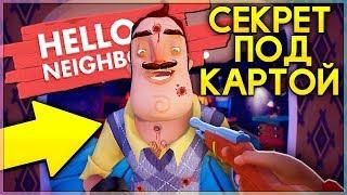 ПРИВЕТ СОСЕД СЕКРЕТНОЕ МЕСТО ПОД КАРТОЙ Hello Neighbor Alpha 2 полное прохождение