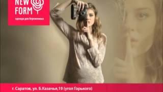 Одежда для беременных Саратов NEWFORM НЬЮФОРМ