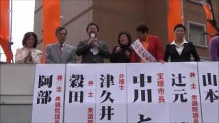宝塚市長選挙 中川ともこ候補の街頭演説会。フルバージョンです。