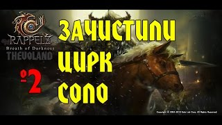Зачистил цирк соло (RappelzWOW #2)(Новый проект - http://www.youtube.com/watch?v=hUBmOF4MFEg Заявки - http://vk.com/topic-92750507_34521556 Играем на сервере RappelzWOW., 2016-02-08T16:28:45.000Z)