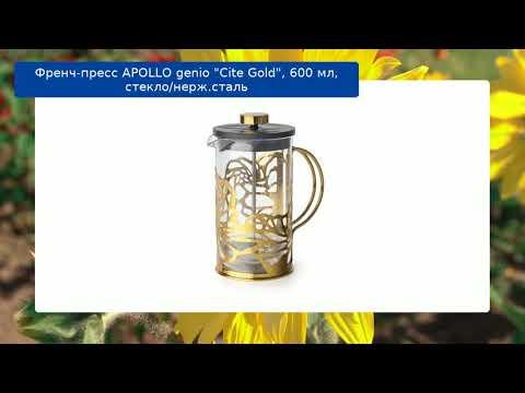 """Френч-пресс APOLLO Genio """"Cite Gold"""", 600 мл, стекло/нерж.сталь обзор"""