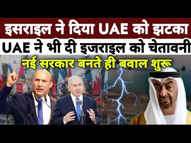 Israel की नई सरकार UAE के साथ खत्म करना चाहते हैं समझौता | football Star News | Russia Ukraine today