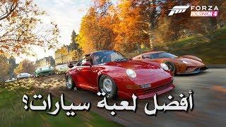 مراجعة وتقييم فورزا هورايزن 4 Forza Horizon