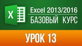 Уроки работы в Excel 2013. Бесплатный курс по Excel для новичков! Урок 13(https://skill.im/excelbas - Пройдите БЕСПЛАТНО весь Базовый видео курс для новичков --57 уроков по Excel 2013 у нас на сайте...., 2014-05-16T18:04:26.000Z)