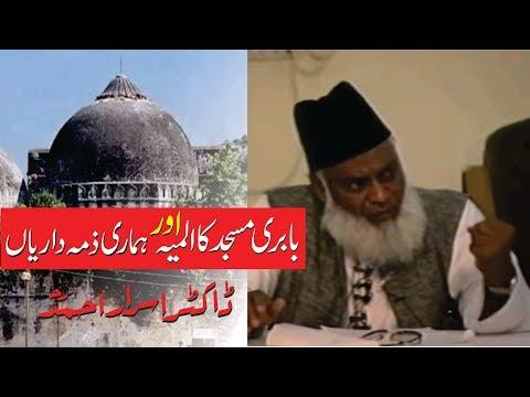 Babri Masjid Ka Almiya Aur Hamari Zumadarian (Khutbaat-e-Karachi) By Dr. Israr Ahmed
