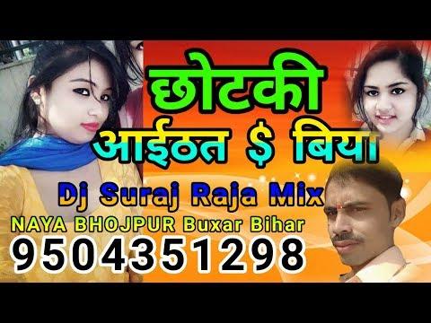 Chhotki Aethat Biya Dj Remix    Full Hard Bass Song Dj Suraj Raja Naya Bhojpur