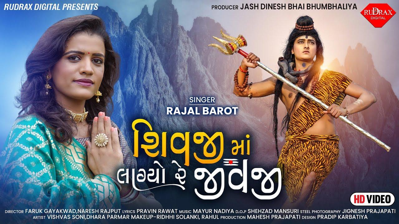 Shivji Ma Lagyo Re Jivji   Rajal Barot   શિવજી માં લાગ્યો રે જીવજી   Latest HD Video Song 2021