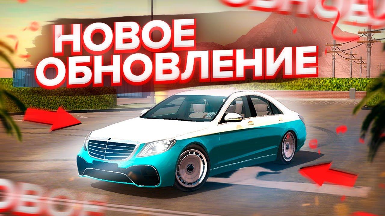 НОВОЕ ОБНОВЛЕНИЕ В Car parking multiplayer ! Mercedes W222, Audi RS6 НОВЫЕ ФИШКИ