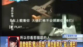 6/7新聞龍捲風part5 音樂能殺人? 「黑色星期天」一曲殺百人之謎?