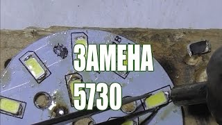 Замена светодиода  5730