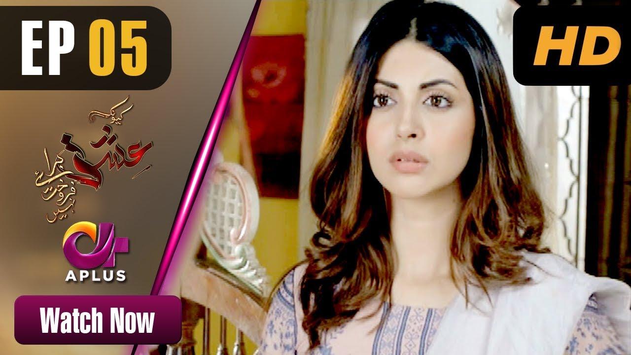 Kyunke Ishq Baraye Farokht Nahi - Episode 5 Aplus Nov 15