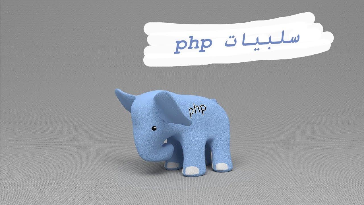 سلبيات  لغة #البرمجة php#