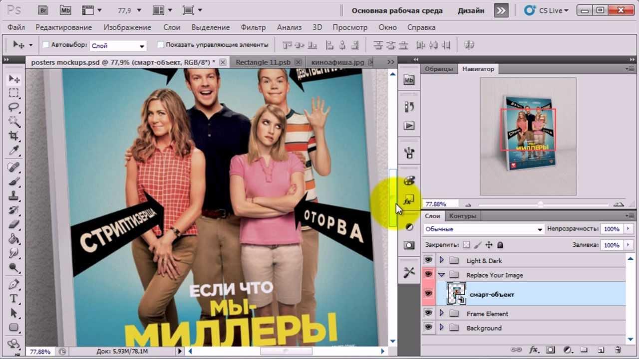 Как сделать плакат в фотошопе фото 106