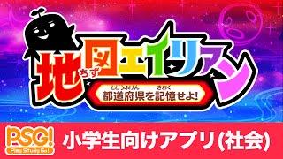 地図エイリアン - PSG! - 都道府県を記憶せよ(子供向け学習アプリ)