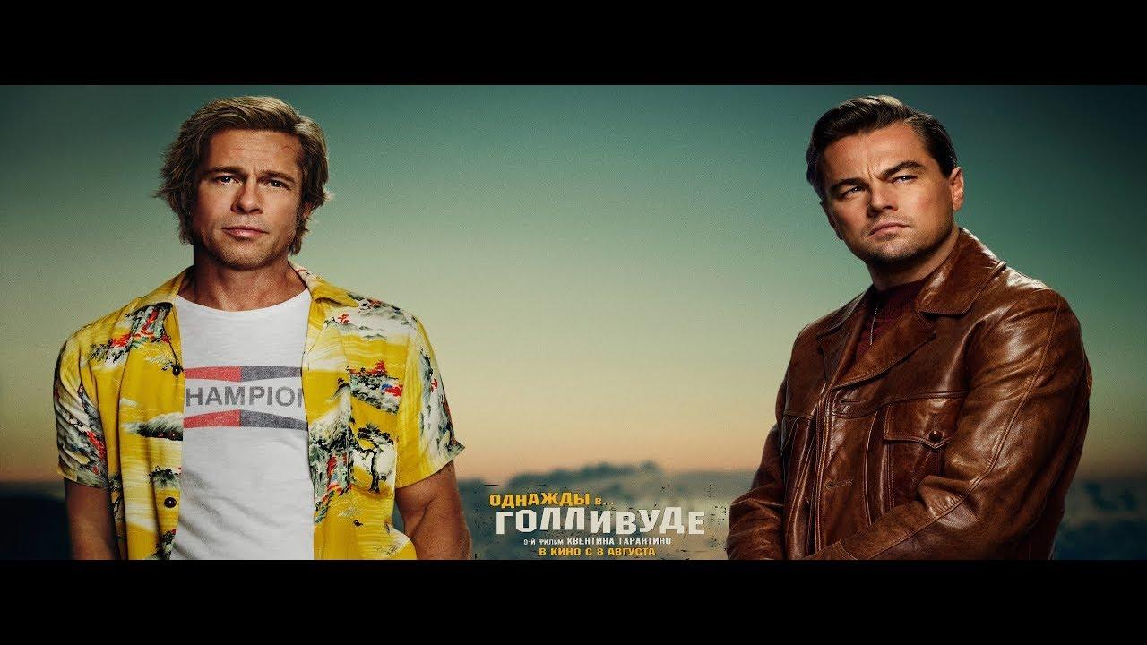 Однажды в Голливуде / Once Upon a Time ... in Hollywood — Русский трейлер (2019)