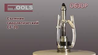 видео Универсальный съемник, приспособление для прошивки отверстий