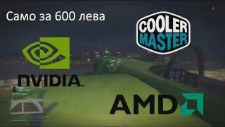 (Компютър за игри) Gaming PC за около 500 лева - за месец Май - Компютър само за 600 лева