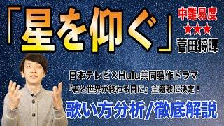 藤嶋拓未(ふじしま たくみ)の歌唱塾へようこそ。 このチャンネルでは、すぐに実践できる歌の練習ポイントをわかりやすく解説/分析していきます。 【さよならエレジー - 菅田将 ...