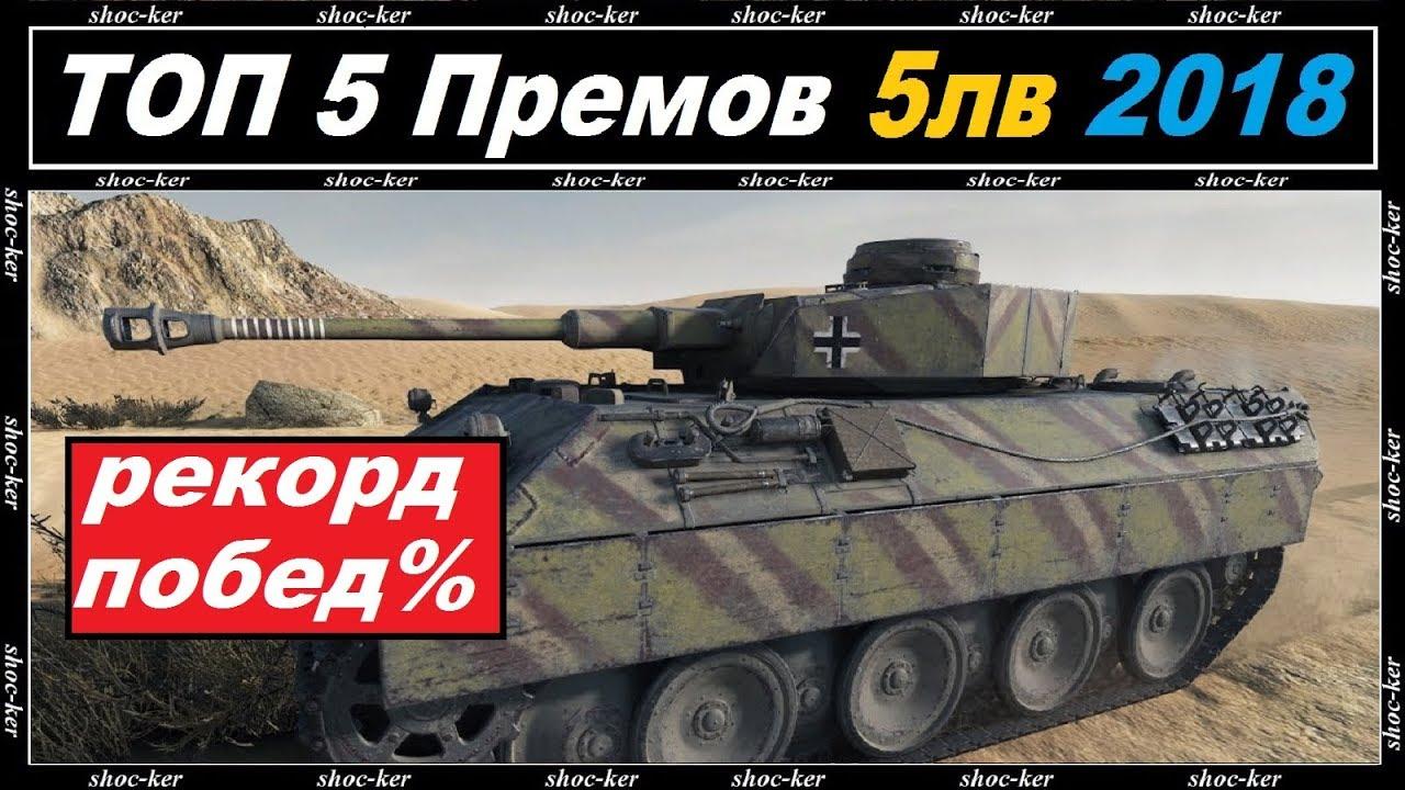 Купить элитный танк 10 уровня rfr получить подарок на wargaming.net