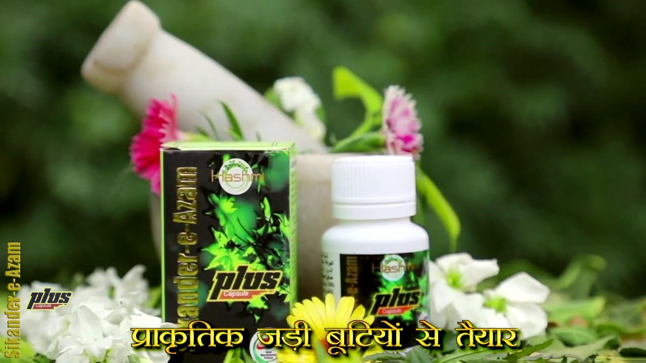 Best Penis Enlargement Pills  Sikander E Azam Capsule -8621