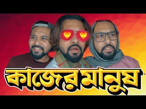 Kajer Manush | কাজের মানুষ । New Bangla Funny Video 2019 | Bangla Comedy Video | Raseltopu