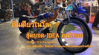 Video MOTOVLOG#5  สุดแล้วในไทย MSX คันนี้  [ Motorcycle only one in the world] download MP3, 3GP, MP4, WEBM, AVI, FLV Mei 2018