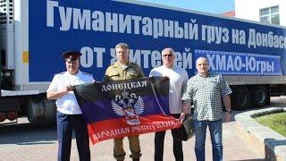 Координаторо  Нефтеюганского Отделения ЛДПР  Самойловым А.В был организатором  помощи на Донбасс