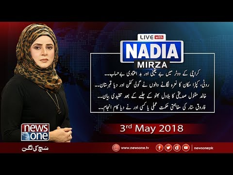 Live With Nadia Mirza | 03-May-2018 | News One