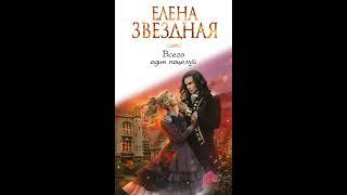 Елена Звездная – Всего один поцелуй. [Аудиокнига]