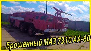Заброшенный аэродромный пожарный автомобиль МАЗ 7310 АА-60. Брошенная спецтехника