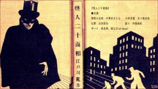 江戸川乱歩「怪人二十面相」(ラジオドラマ) 明智小五郎 検索動画 22