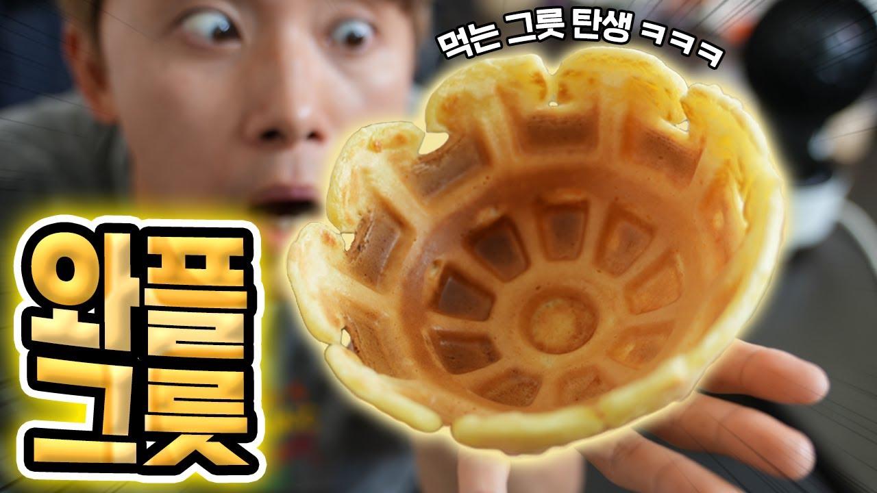 먹을 수 있는 와플그릇 만들어 버렸습니다! 이거 좀 쓸모있다ㅋㅋㅋ Waffle Bowl Maker