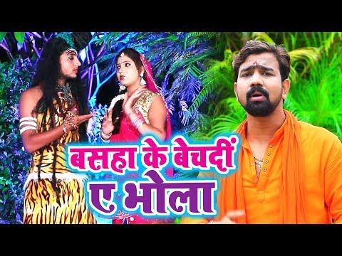 Brajesh Singh का सुपरहिट काँवर भजन 2018 - Basaha Ke Bech Di Ae Bhola - Bhojpuri Hit Kanwar Songs