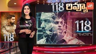 118 Movie Review | Kalyan Ram, Nivetha Thomas, Shalini Pandey | Hari Teja | Telugu Movie | YOYO TV