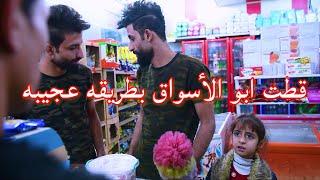 طفله واخوانها التؤام يستغلون الناس ويقطوهم بطريقه عجيبه
