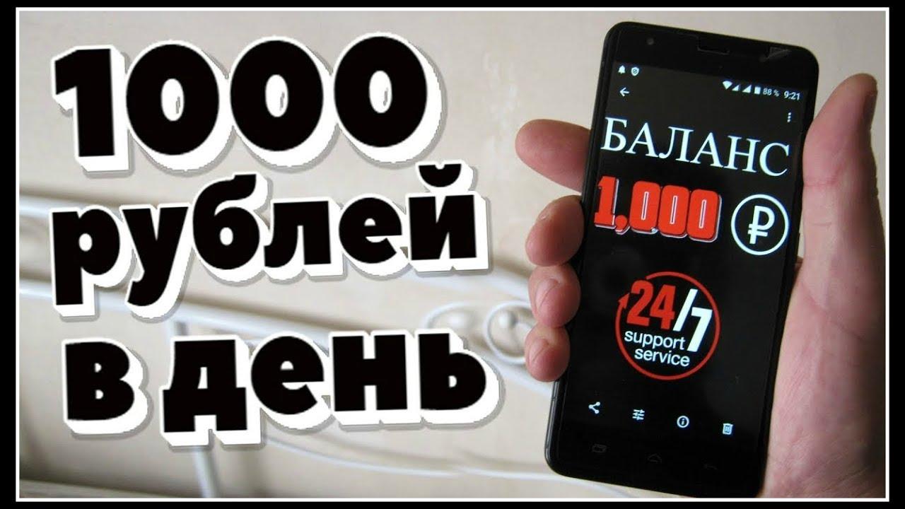 Заработок на Киви на Автомате | 1000 Рублей в День Заработок в Интернете