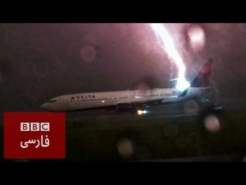 وقتى كه: صاعقه به يک هواپيما روى باند فرودگاه برخورد كرد