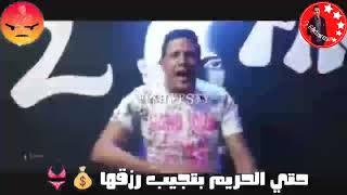 مهرجان كيفك يا صاحبي  ( الكل عمال يحكها حتي الحريم بتجيب رزقها ) حالات واتس حمو بيكا 2019