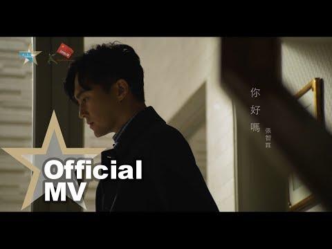 張智霖 Chilam Cheung - 你好嗎 Official MV - 官方完整版
