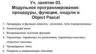 Уч. занятие 03. Модульное программирование: процедуры, функции, модули в Object Pascal