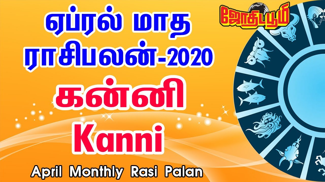 Webulagam Tamil Astrology