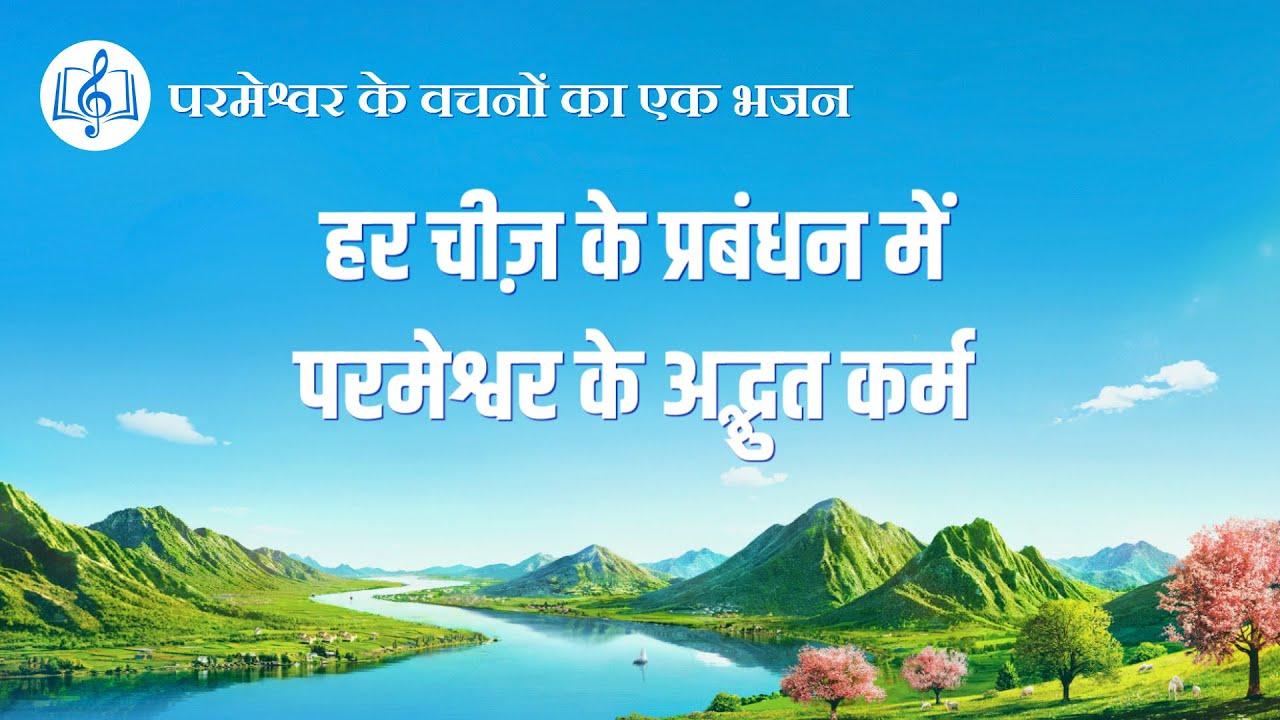हर चीज़ के प्रबंधन में परमेश्वर के अद्भुत कर्म   Hindi Christian Song With Lyrics