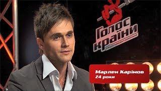 """Марлен Карімов """"Historia de un amor"""" - Голос Країни - Вибір наосліп - Сезон 4"""