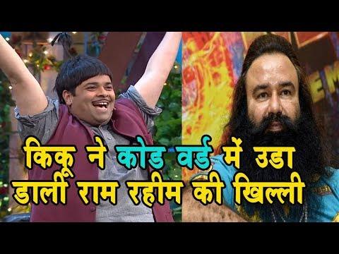 Kiku Sharda ने code word में उड़ा डाली Ram Rahim की जबरदस्त खिल्ली