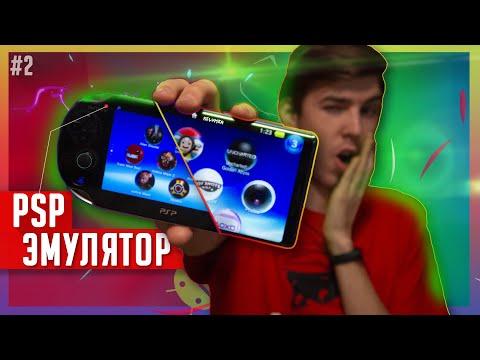 🕹️Эмулятор PSP для Android | Как Играть в PSP ИГРЫ на ANDROID