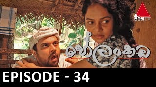 Helankada - Episode 34 | 17th August 2019 | Sirasa TV Thumbnail