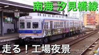 【汐見橋線!!?】南海 走る!工場夜景 ラッピング列車