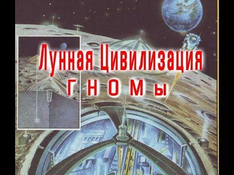 Цивилизация Луны - ГНОМы / Виктор Максименков